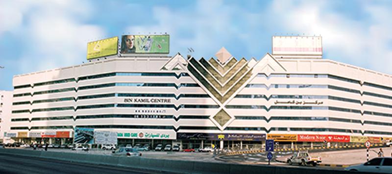 bin kamil centre